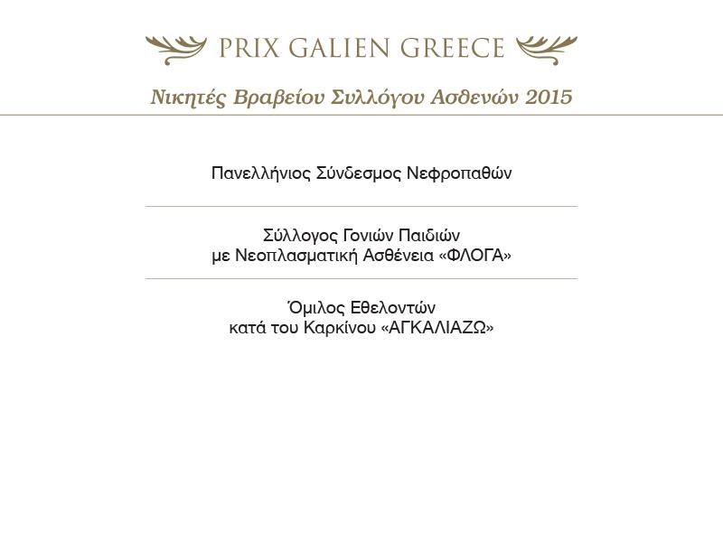 PG2015-nikitesPIAweb